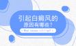 腿部白癜风是怎样引起的_北京白癜风医院