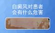 白癜风对男性的危害是什么呢_北京白癜风医院