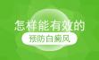 预防背部白癜风要怎么做呢_北京白癜风医院