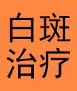 北京白癜风专科著名医院讲解如何有效阻止白癜风的复发?
